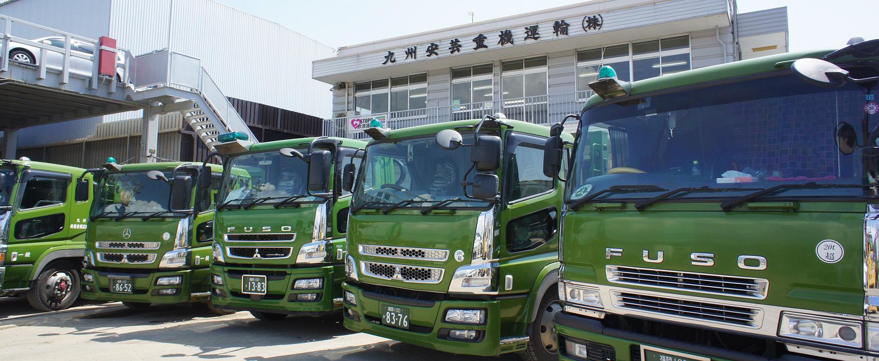 九州安芸重機運輸株式会社